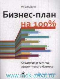Бизнес-план на 100% : Стратегия и тактика эффективного бизнеса