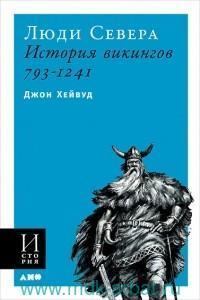 Люди Севера. История викингов, 793-1241
