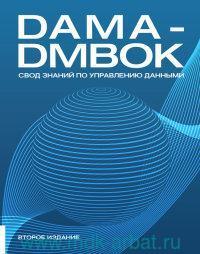DAMA-DMBOK : Свод знаний по управлению данными
