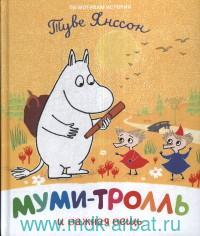 Муми-тролль и важная вещь : сказка по мотивам произведений Туве Янссон