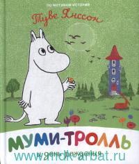 Муми-тролль и день рождения : сказка по мотивам произведений Туве Янссона