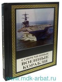 Современные военные корабли : иллюстрированная энциклопедия : свыше 200 лучших мировых образцов