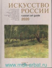 Искусство России 2020. Вып.19 = Russian Art Guide : ежегодный каталог-справочник
