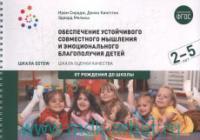 Обеспечение устойчивого совместного мышления и эмоционального благополучия для детей в возрасте от 2 до 5 лет. Школа оценки качества (ФГОС)