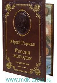 Россия молодая : исторический роман