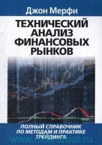 Технический анализ финансовых рынков : полный справочник по методам и практике трейдинга
