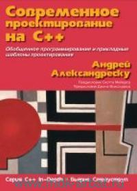 Современное проектирование на C++ : обобщенное програмирование и прикладные шаблоны проектирования