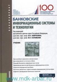 Банковские информационные системы и технологии : учебник