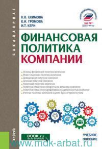 Финансовая политика компании : учебное пособие