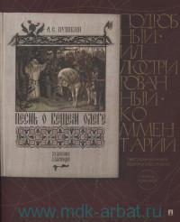 Песнь о вещем Олеге : подробный иллюстрированный комментарий