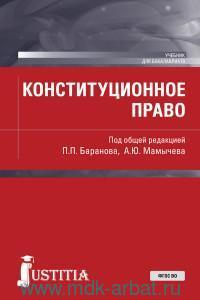 Конституционное право : учебник (ФГОС ВО)