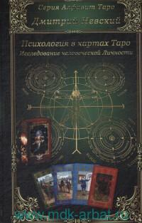 Карты Таро. Психология в картах Таро. Исследование человеческой личности