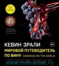 Мировой путеводитель по вину = Windows on the World