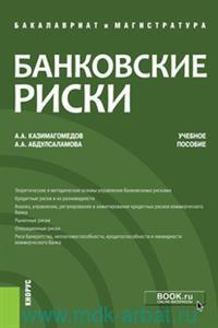 Банковские риски : учебное пособие
