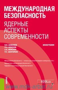 Международная безопасность. Ядерные аспекты современности : монография