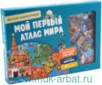 Мой первый атлас мира : интерактивная детская энциклопедия с магнитами