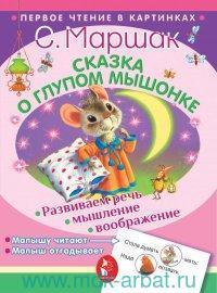 Сказка о глупом мышонке : сказка в стихах