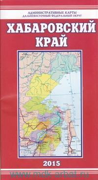 Хабаровский край : административная карта : М 1:1 000 000