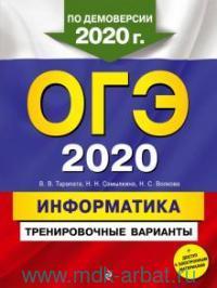 ОГЭ 2020. Информатика : тренировочные варианты