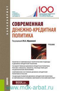 Современная денежно-кредитная политика : учебник