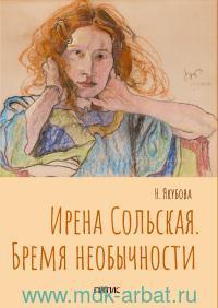 Ирена Сольская. Бремя необычности : монография