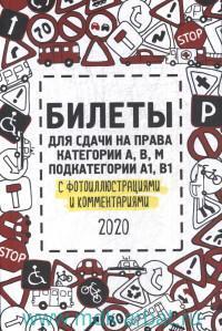 Билеты для сдачи на права категории А, В, М, подкатегории А1, В1 с фотоиллюстрациями и комментариями на 2020 г.