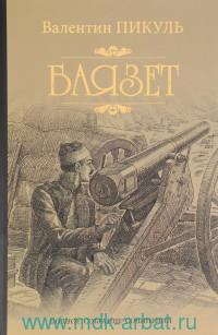 Баязет : роман