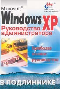 Microsoft Windows XP : руководство администратора : наиболее полное руководство