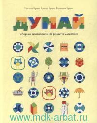 Думай : сборник головоломок для развития мышления