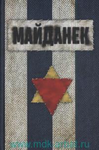 Концентрационный лагерь Майданек : исследования, документы, воспоминания