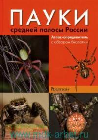 Пауки средней полосы России : атлас-определитель с обзором биологии