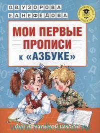 Мои первые прописи к «Азбуке» О. В. Узоровой, Е. А. Нефёдовой
