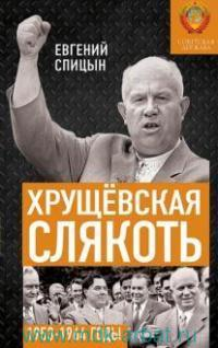 Хрущёвская слякоть : советская держава в 1953-1964 годах : книга для учителей, преподавателей и студентов