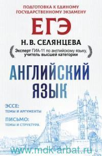 ЕГЭ. Английский язык. Эссе : темы и аргументы ; Письмо : темы и структура