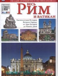 Весь Рим и Ватикан : 300 фотографий