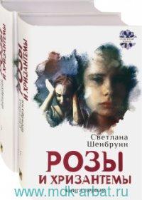 Розы и хризантемы : роман : в 2 кн.