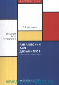 Английский для дизайнеров = English for Designers : учебное пособие для бакалавров