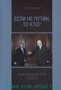 Если не Путин, то кто? (какие варианты были в 2000-м)