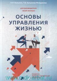 Основы управления жизнью. Кн.1. Человек