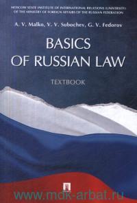 Basics of Russian Law : textbook = Основы российского законодательства