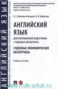 Английский язык для направления подготовки «Судебная экспертиза». Судебные экономические экспертизы : учебное пособие
