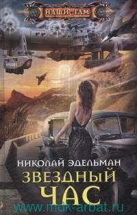 Звездный час : роман