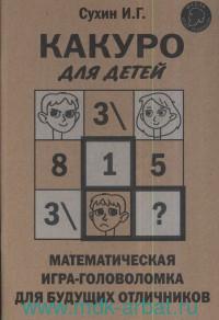 Какуро для детей : математическая игра-головоломка для будущих отличников