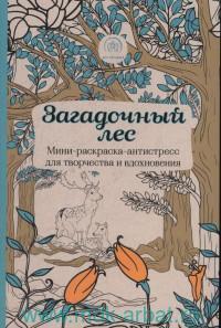 Загадочный лес : мини-раскраска-антистресс для творчества и вдохновения