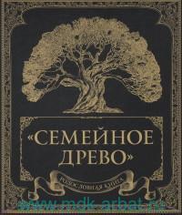 Родословная книга «Семейное древо»