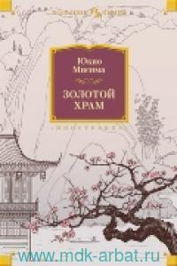 Золотой храм : романы, драмы, новелла, эссе