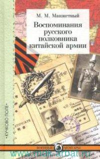Воспоминания русского полковника китайской армии