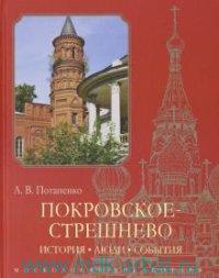 Покровское-Стрешнево : История, люди, события