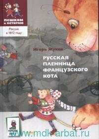 Русская пленница французского кота : историческая повесть-сказка