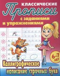 Каллиграфическое написание строчных букв 6-7 лет